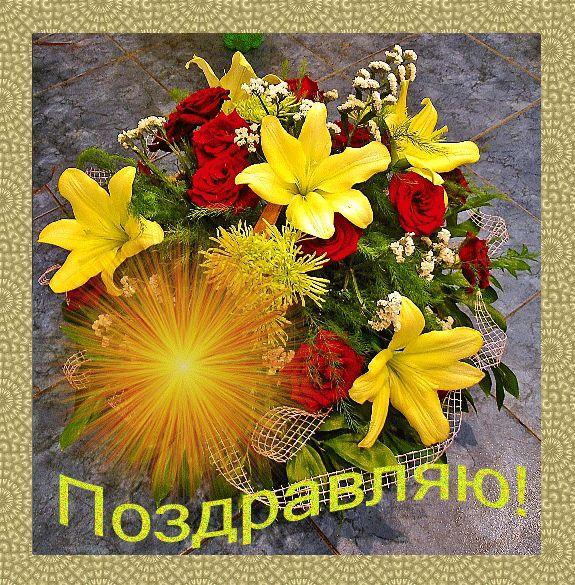 Фото поздравления открытки