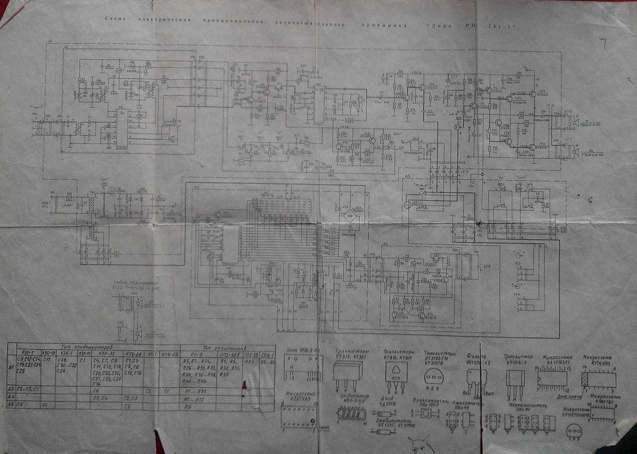 Схема на РП 231-1 Лира