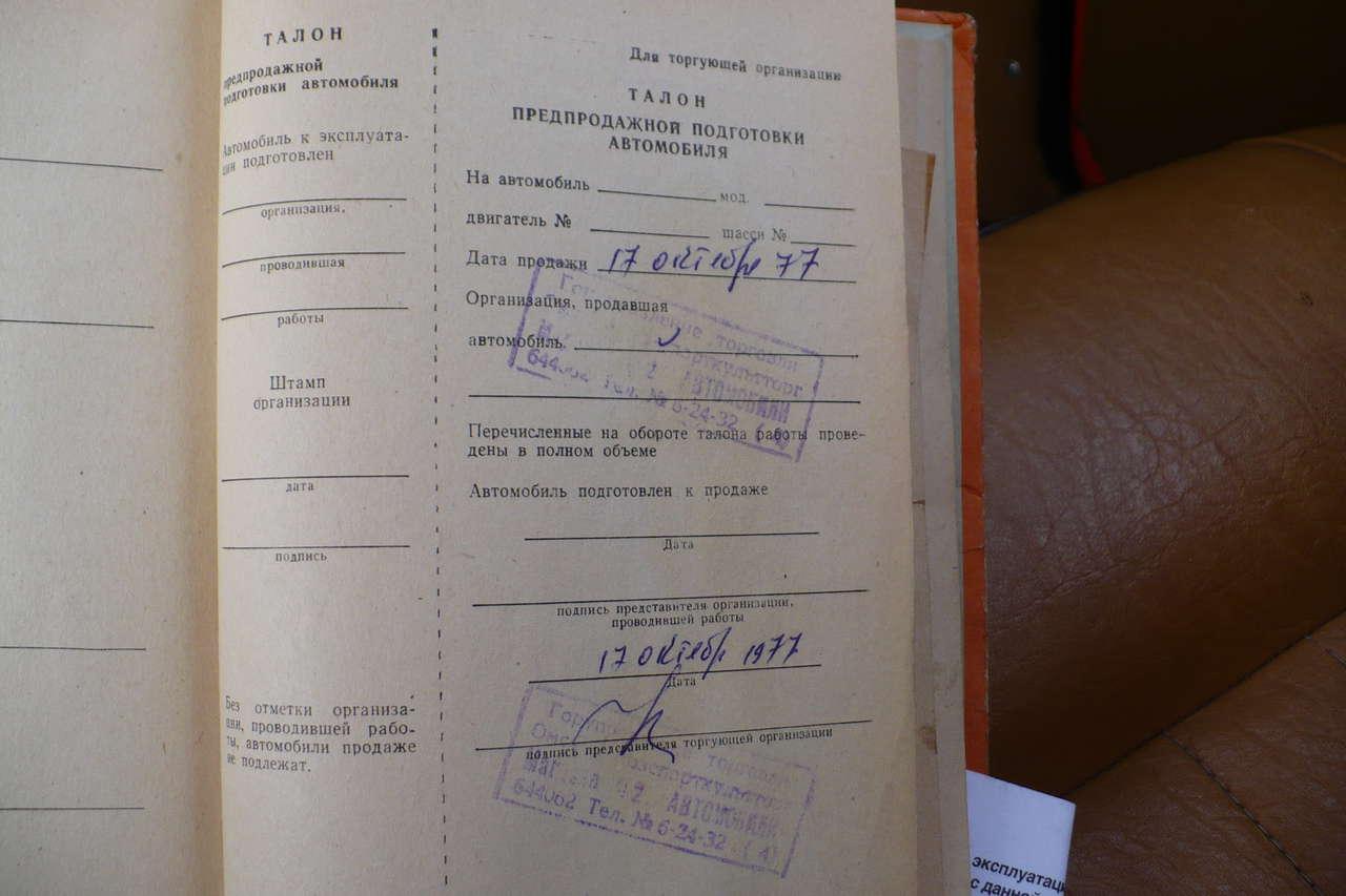 Наземный транспорт времен СССР.