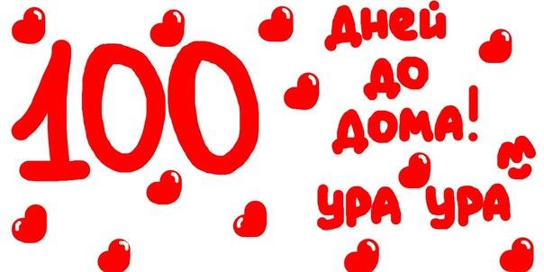 100 дней до дома поздравления