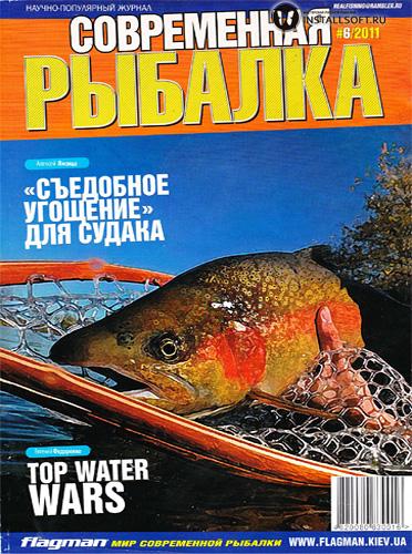 горяйнов современные рыболовные снасти