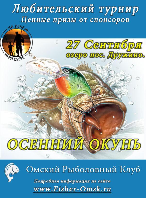 розыгрыш призов для рыбалки