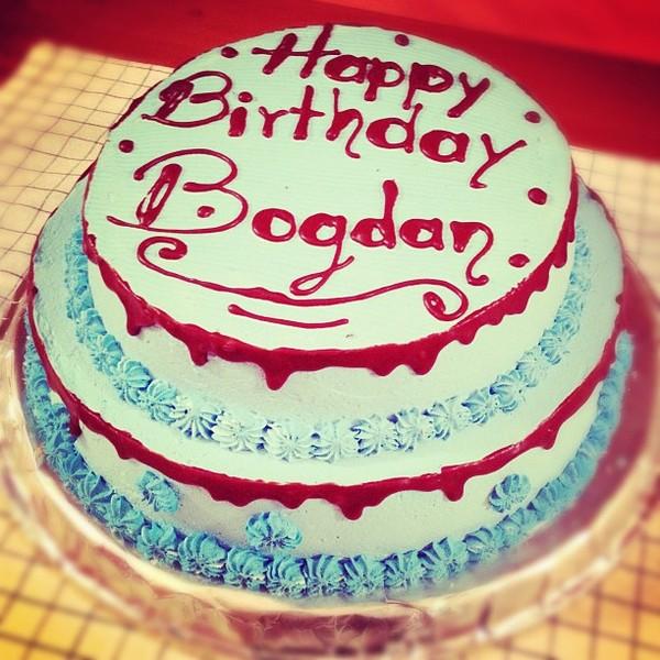 Поздравление с днём рождения богдана