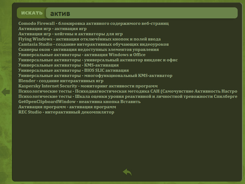 Скриншоты Green Disc Imperator