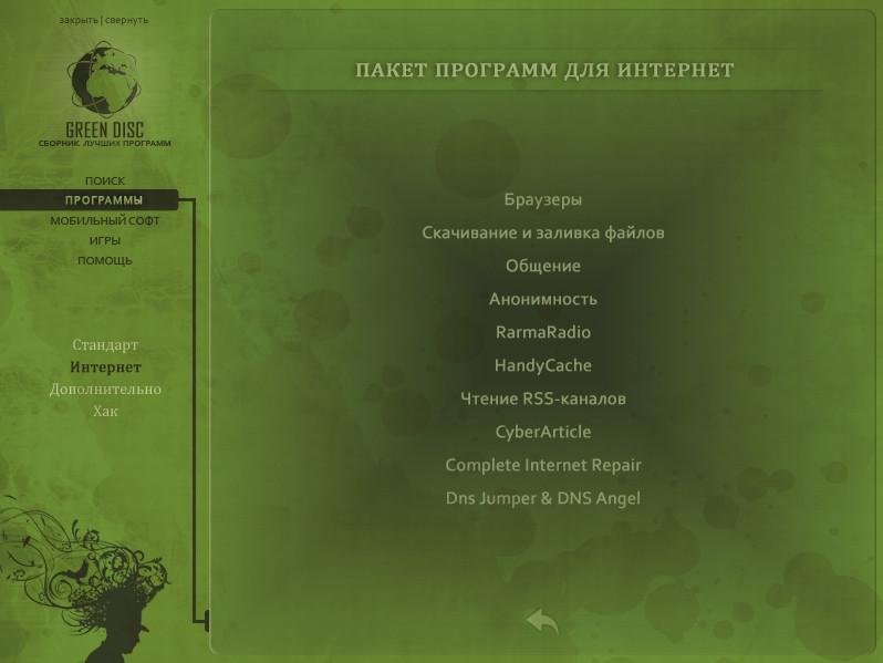 Скриншоты Грин Диск Император