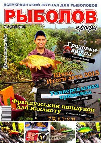 что такое рыболовный интернет журнал