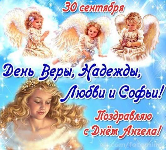Любовь вера и надежда поздравления