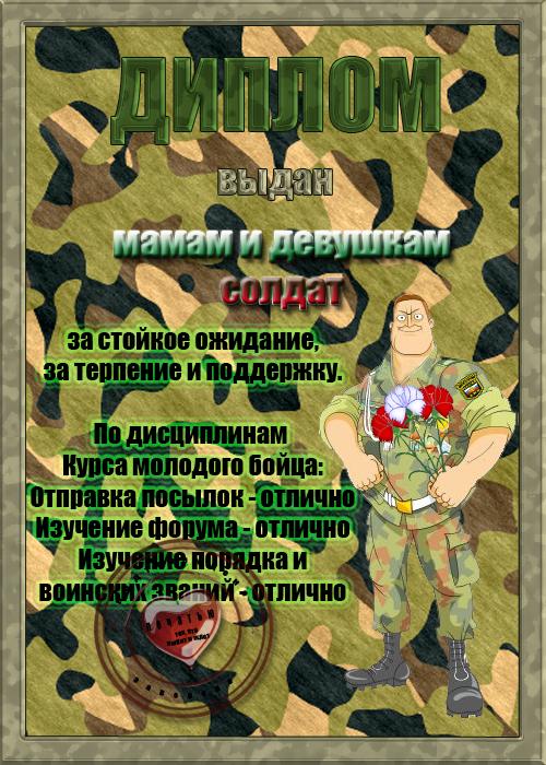 Солдат армии пожелание
