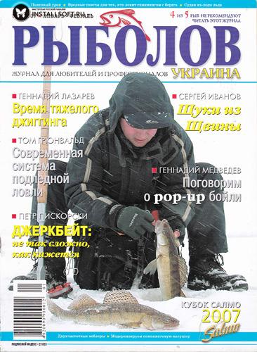 советские журналы о рыбалке