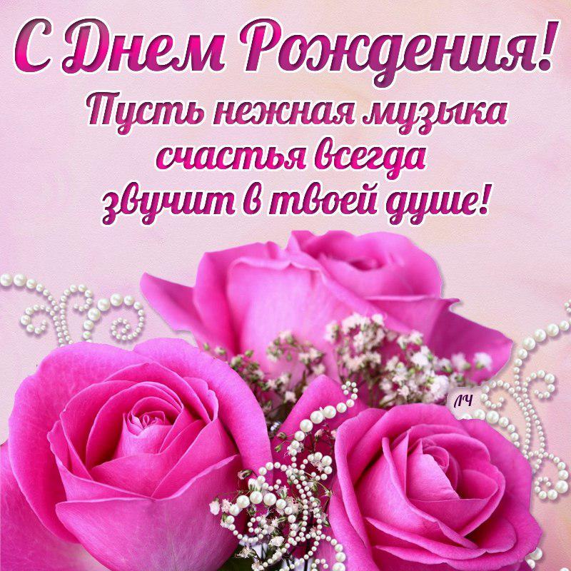 Поздравления для замужней девушки с днем рождения