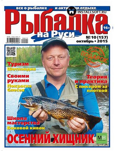 журнал рыбалка доставка