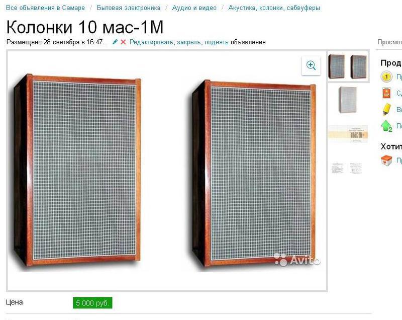 """""""Колонки 10 МАС-1м 2штуки,"""