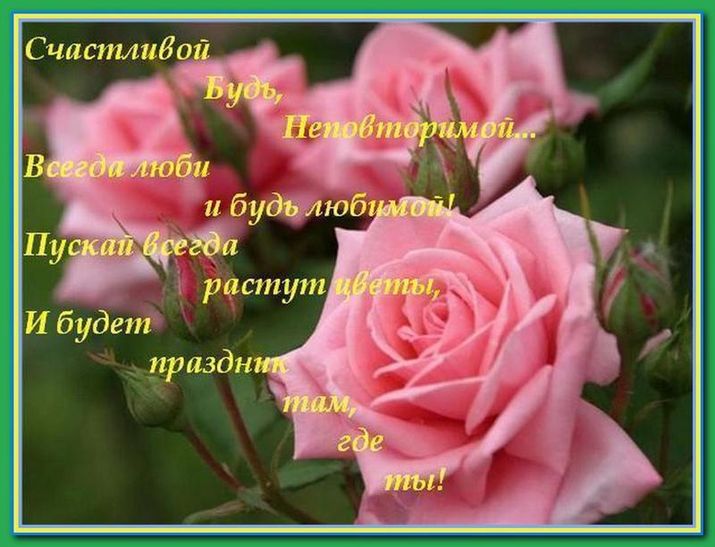 Поздравления с днем рождения будь всегда веселой милой