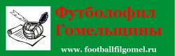 Футболофил Гомельщины от Александра Козлова