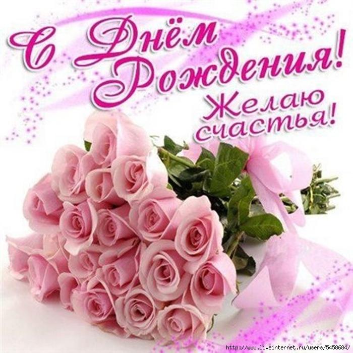 Поздравление с днём рождения женщине картинки цветы