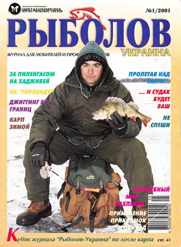 сайты рыболовов украины