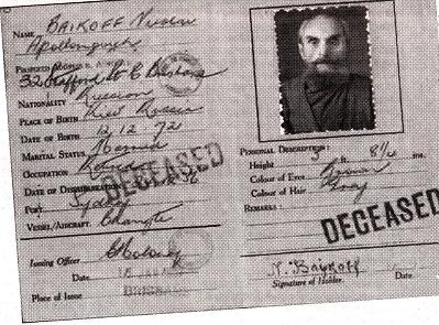 Байков николай аполлонович