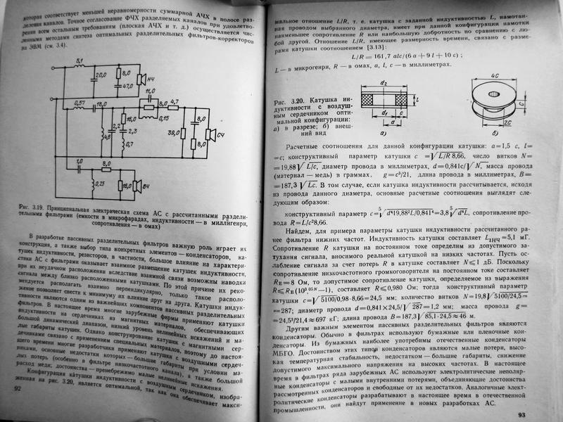 Акустическая система на динамиках 5ГД-3, 3ГД-1, 1ГД-3