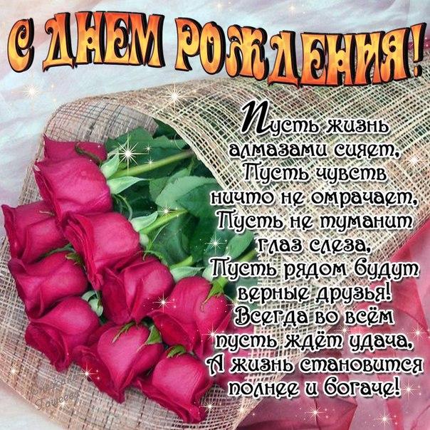 Поздравление с днем рождения в красивых стихах девушке 69