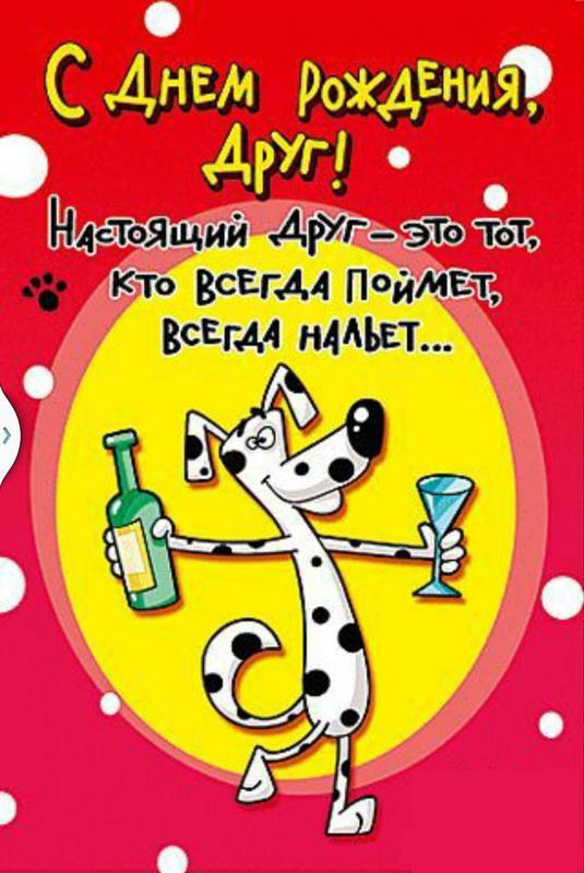 Забавные поздравления друзей с днем рождения