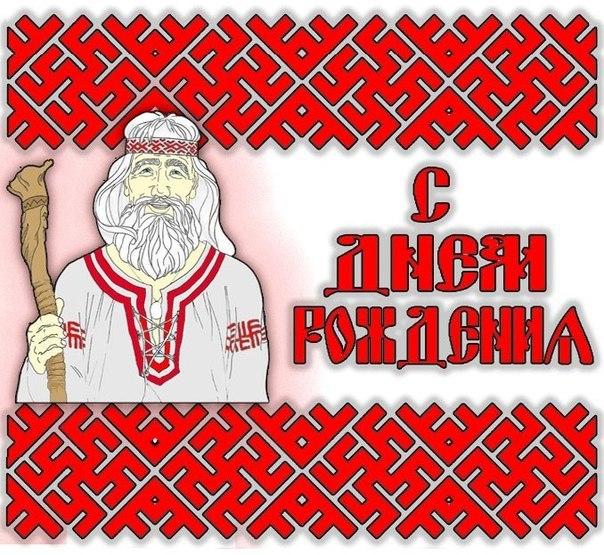 Поздравления с днем рождения в славянском стиле