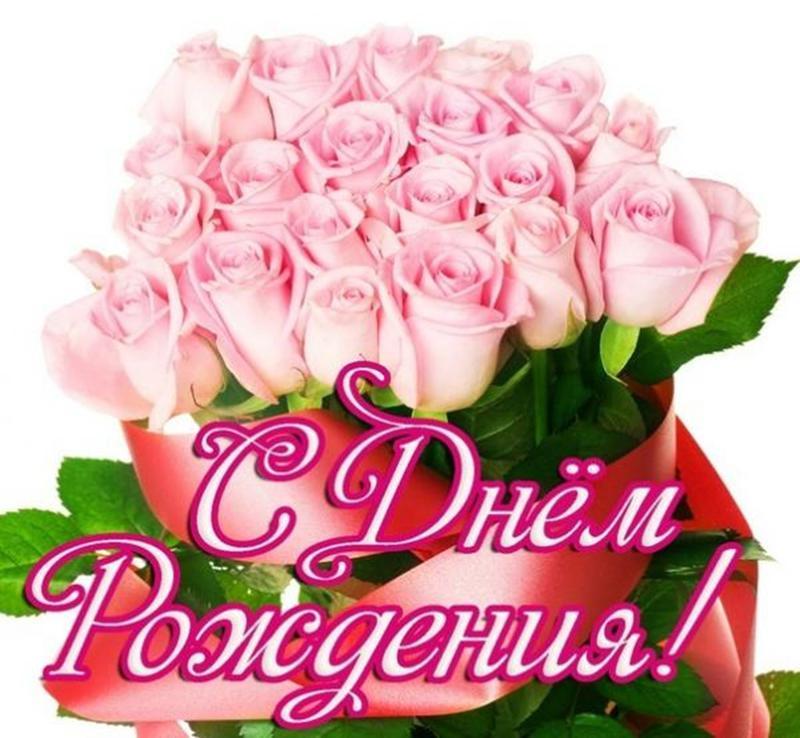 Смс поздравления с днем рождения с цветами