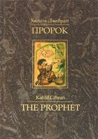 Книга пророк джебран халиль.