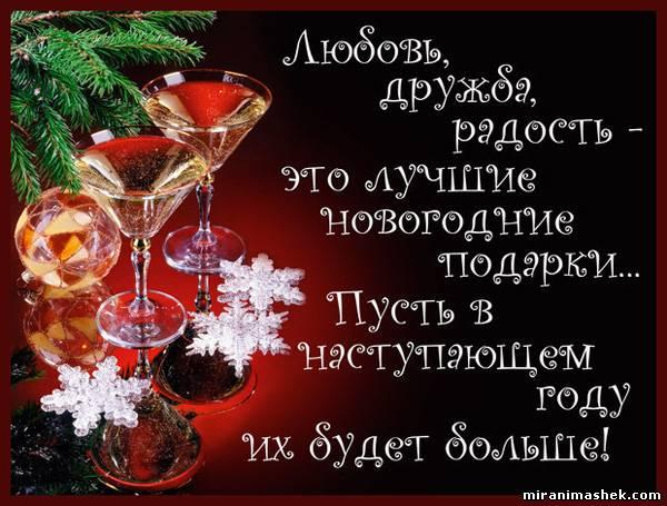 Поздравления с новым годом девушке подруге