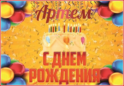 Поздравление с днём рождения для артёма