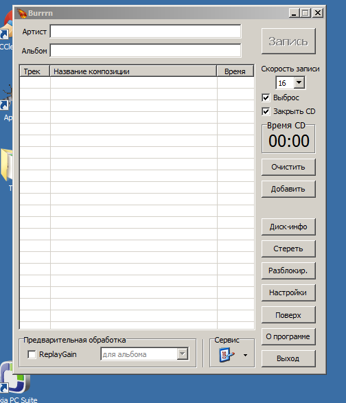 ImgBurn v2.5.8.0 Portable