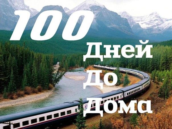 картинки 100 дней до дома
