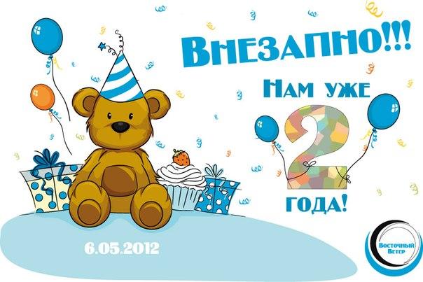 Прикольные поздравления мальчику на 2 годика на день рождения