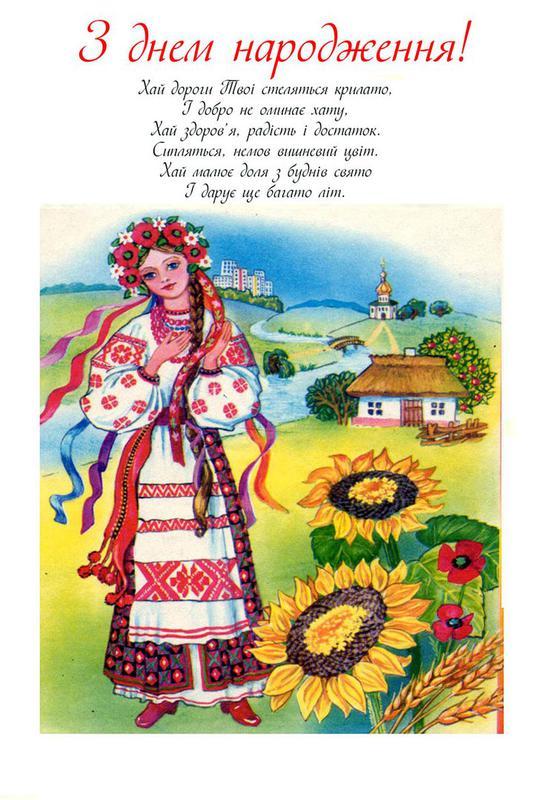 Поздравления с днем рождения на украинском языке прикольные