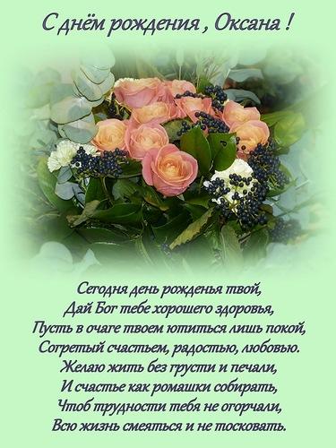 Оксана поздравление с днём рождения