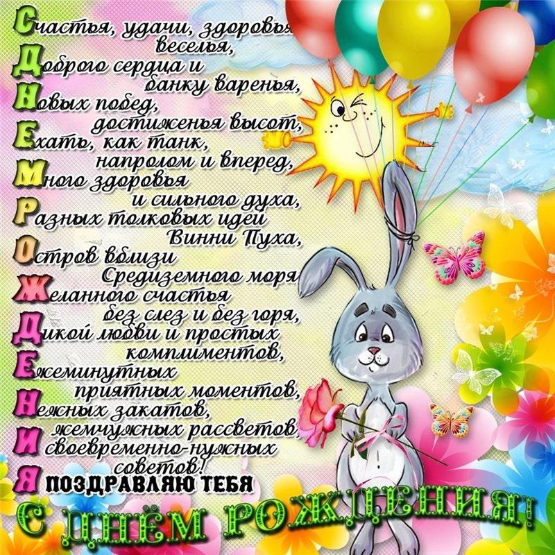 Поздравления с днём рождения женщине прикольные стихи  248