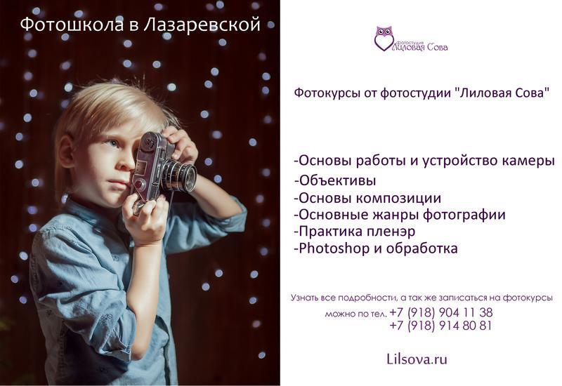 Фотошкола Лазаревское
