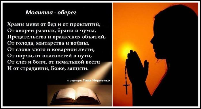 Как действует молитва
