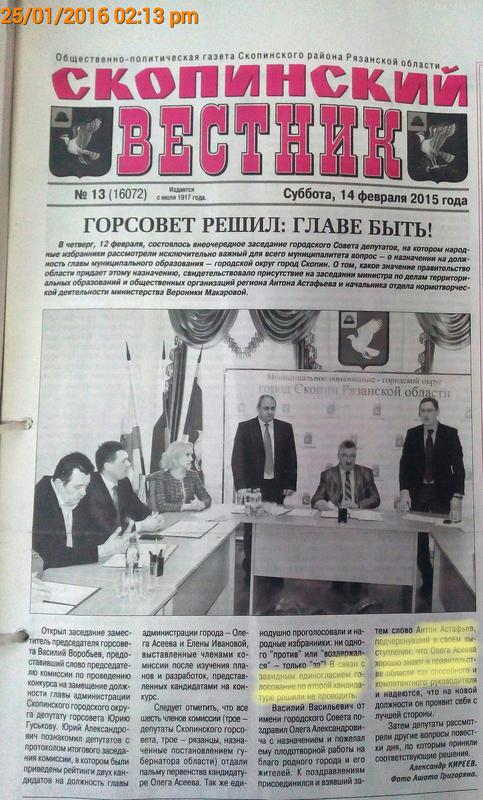 Скопинский вестник объявления работа доска объявлений ивано франковска