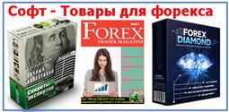 Форекс магазин