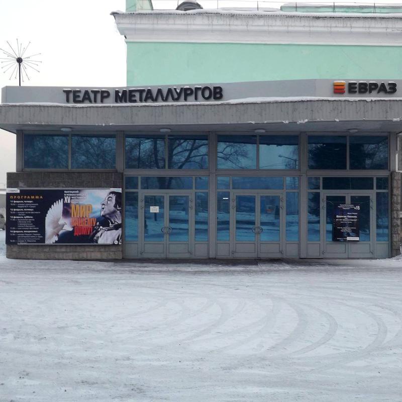 Высоцкий в Новокузнецке