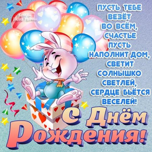 Поздравления с днем рождения malchika
