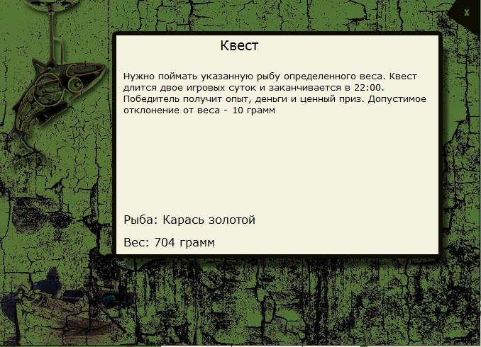 russkaya-ribalka-konchilis-dengi