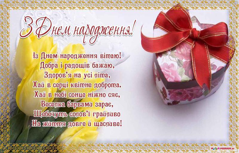 Привітання з днем народження вчителю