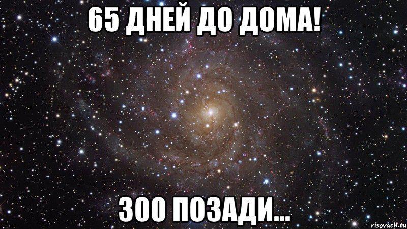 Поздравления с 300 днями