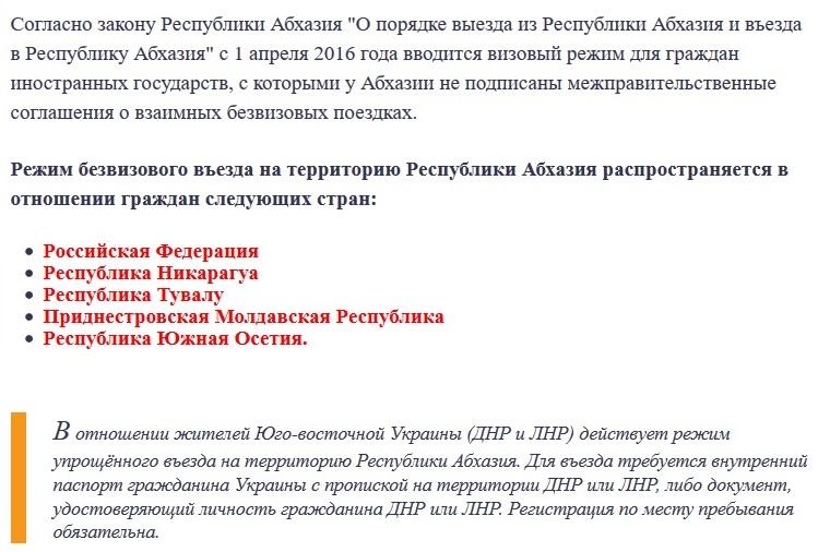 надо украинцам виза в абхазию для