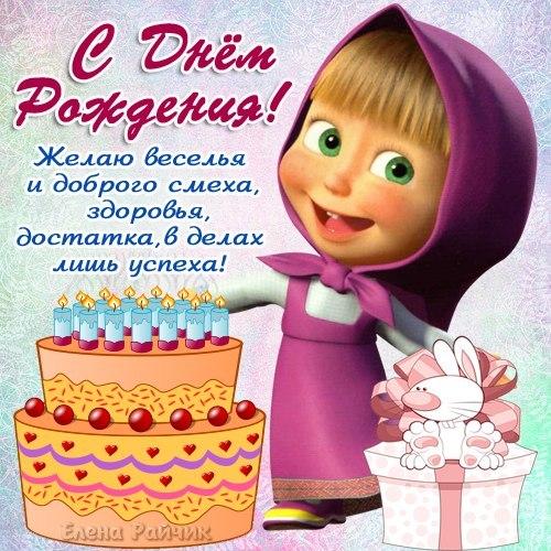 Поздравление с днем рождения ребёнку подруги