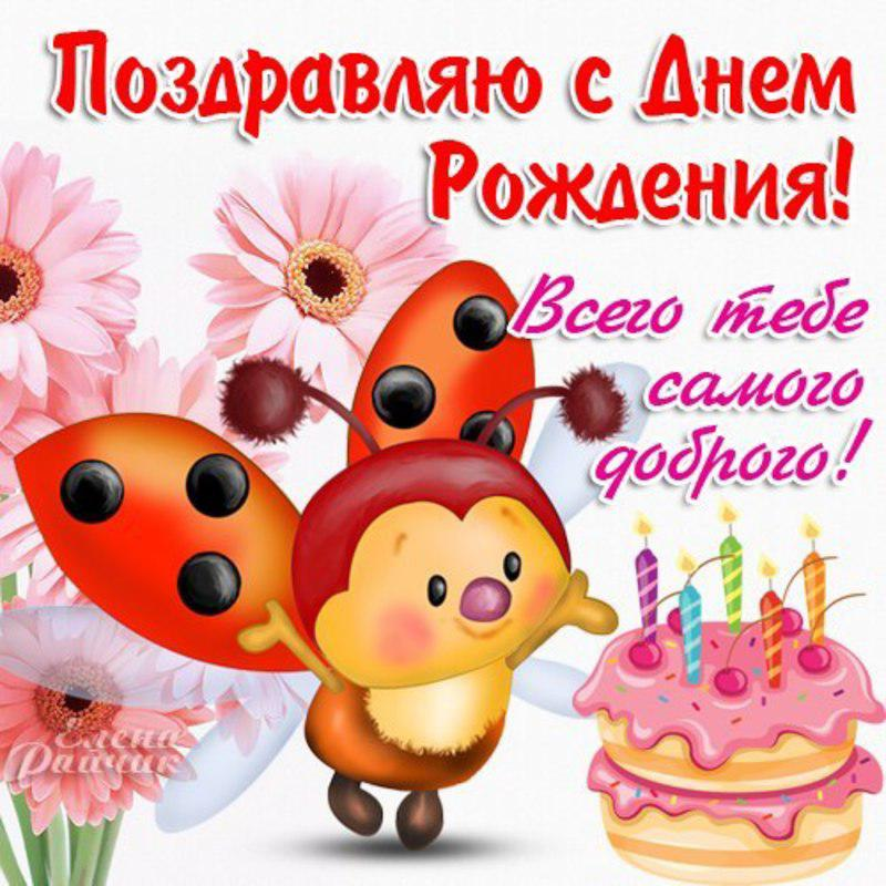 Поздравление на день рождения однокласснице на 13