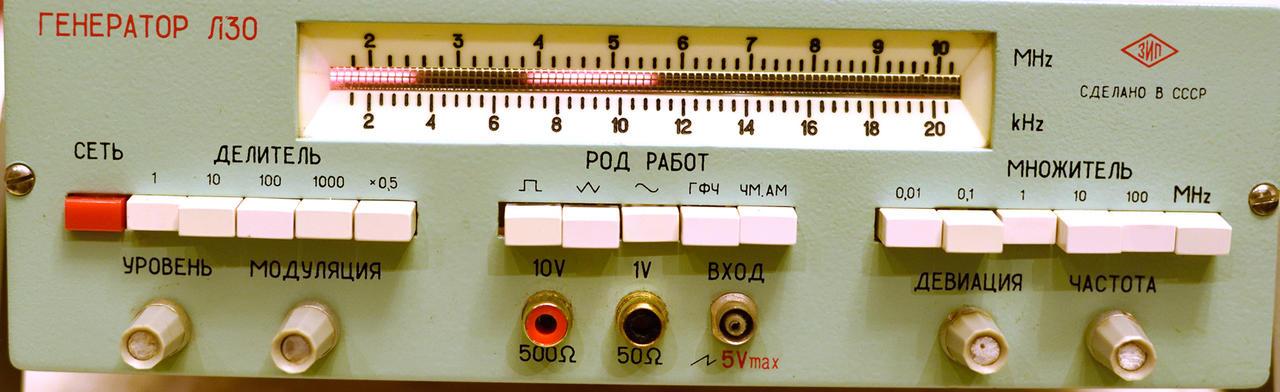 генератор сигналов л30