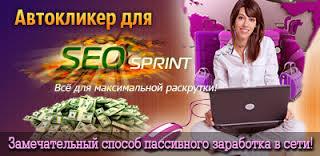 Новый рабочий Автокликер для SEO-SPRINT 2016 (Обновленный)