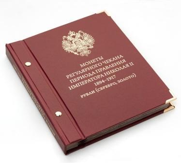 Альбом для монет Царской России